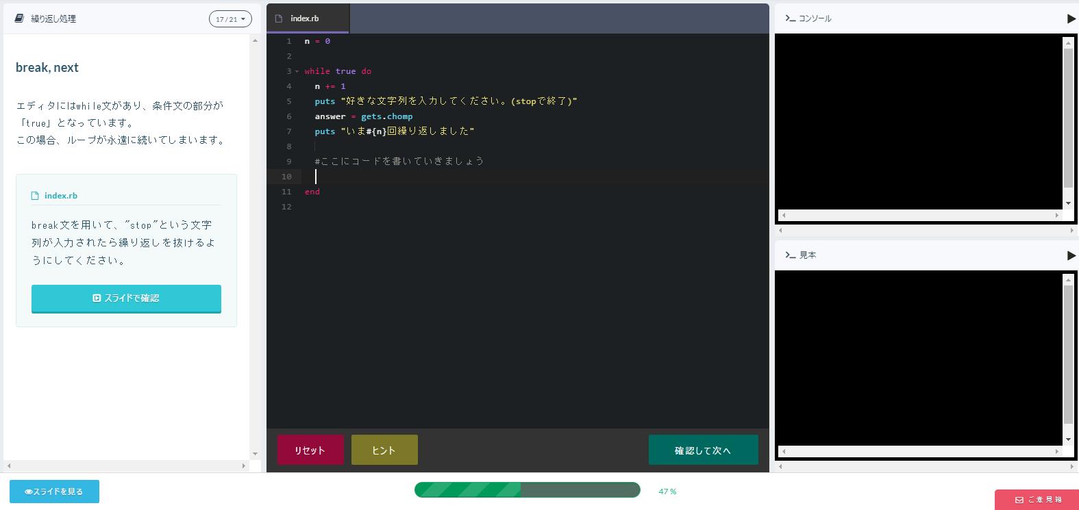 progate screenshot2.png