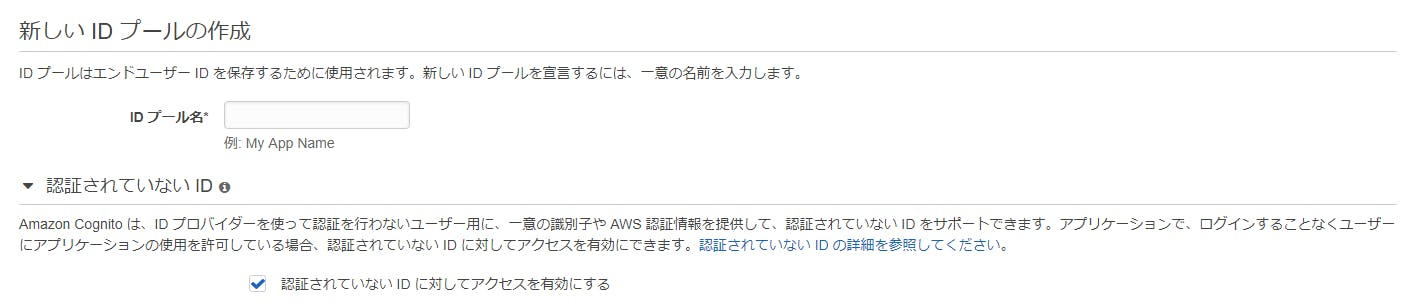 AWS AmplifyでサーバレスWebアプリの構築(Cognito + API Gateway + IAM