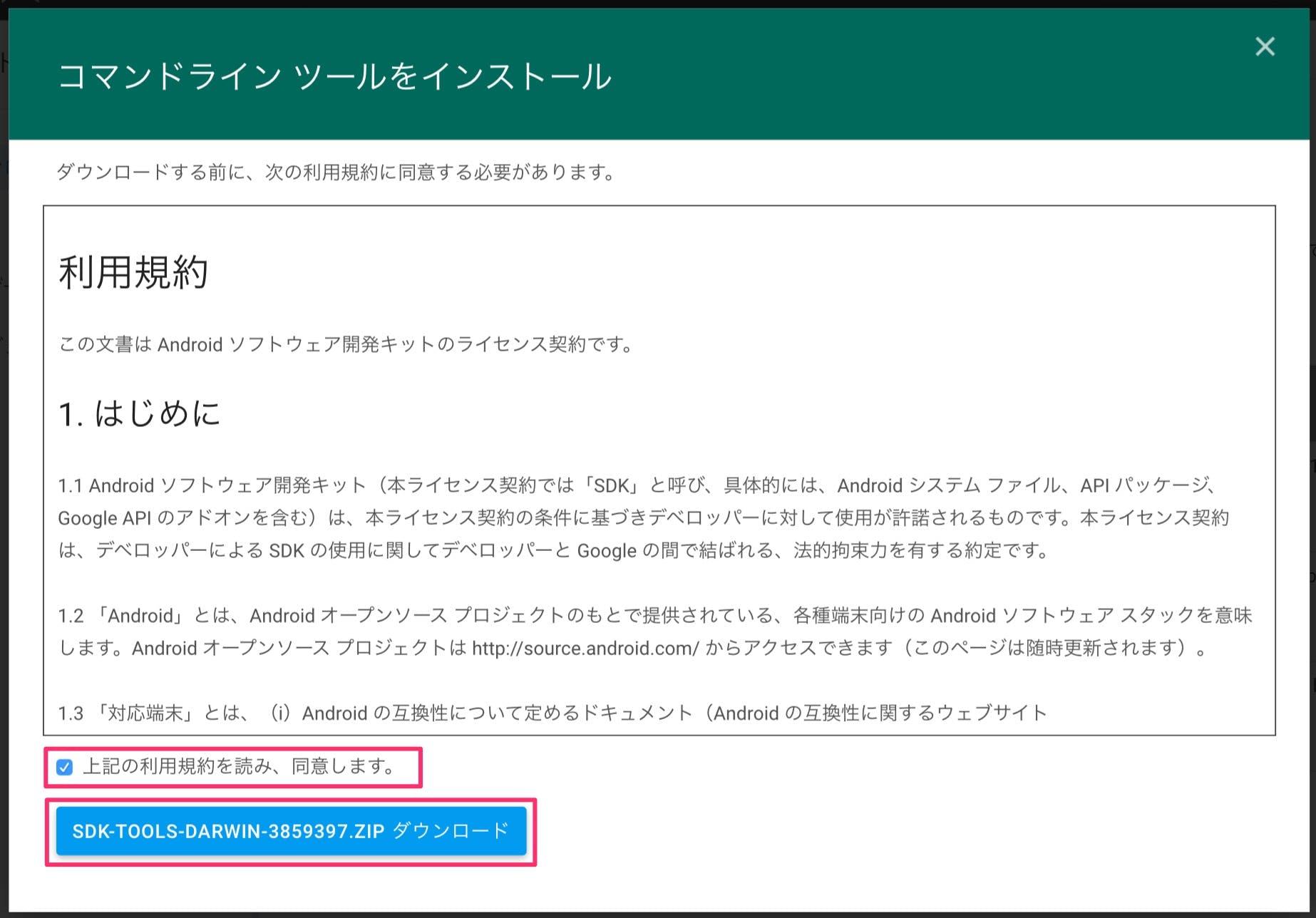 Android Studioを入れずにAndroid SDKをインストールする方法(Mac) - Qiita