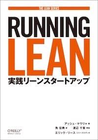 RunningLean.jpg
