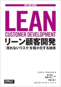 Lean顧客開発.jpg