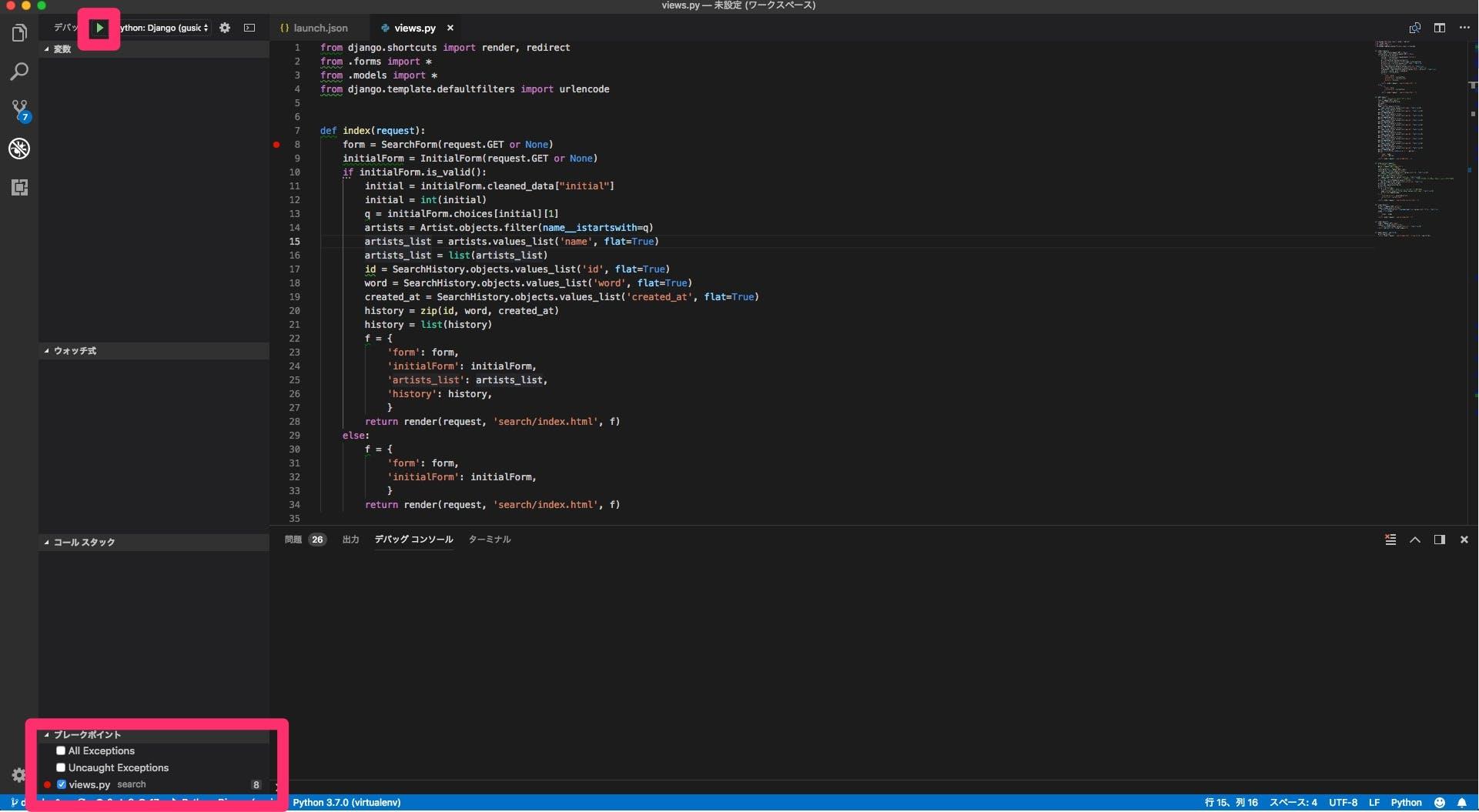 views_py_—_未設定__ワークスペース__と_「macでPythonの環境構築_仮想環境作成_DjangoをVSCodeでデバッグ」を編集_-_Qiita.jpg