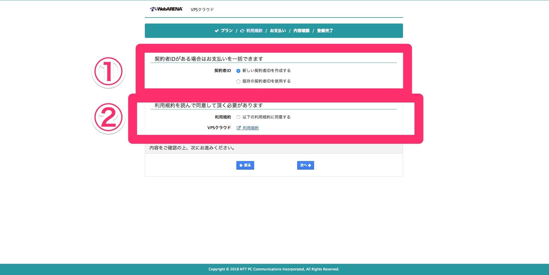 WebARENA_VPSクラウド.jpg