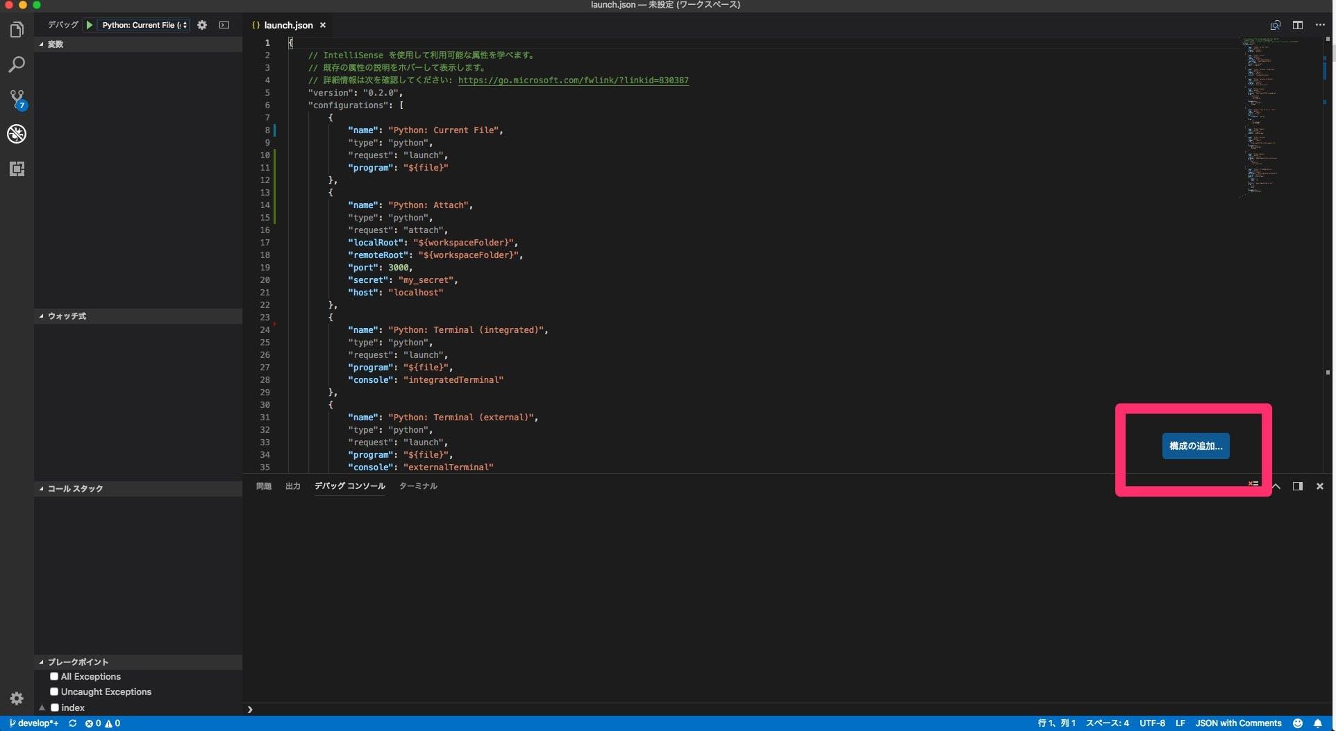 launch_json_—_未設定__ワークスペース__と_「macでPythonの環境構築_仮想環境作成_DjangoをVSCodeでデバッグ」を編集_-_Qiita.jpg