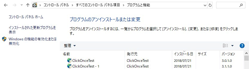 ClickOnce重複.png