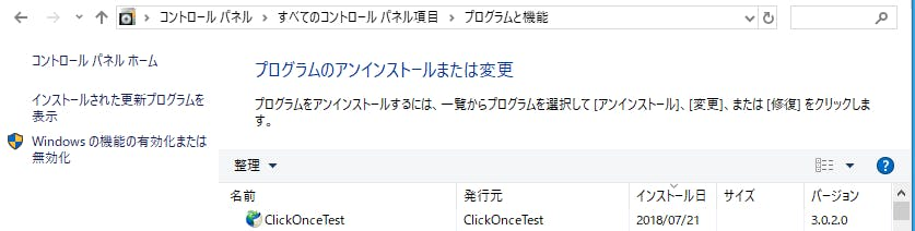 ClickOnce重複なし.png