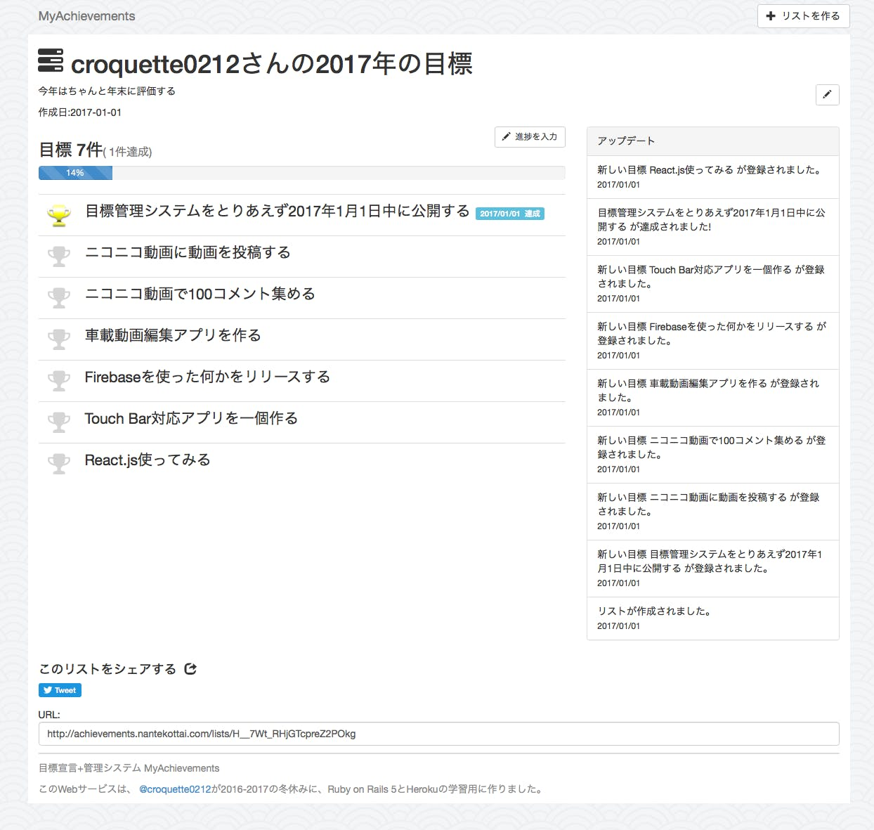 スクリーンショット 2017-01-02 15.18.23.png