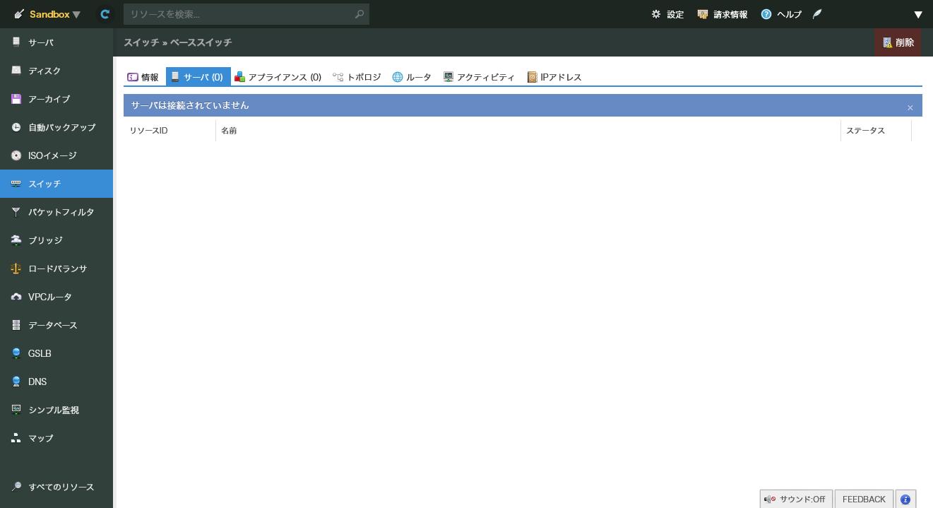 ルータ+スイッチサーバ.png