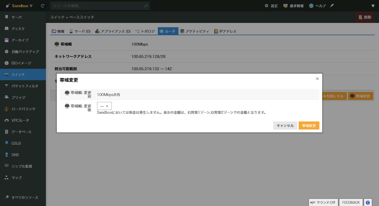 ルータ+スイッチルータ帯域変更.png
