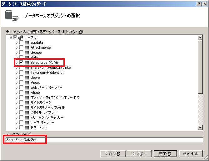 データベースオブジェクトの選択(SP).png