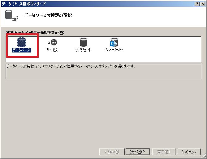 データソースの種類.png