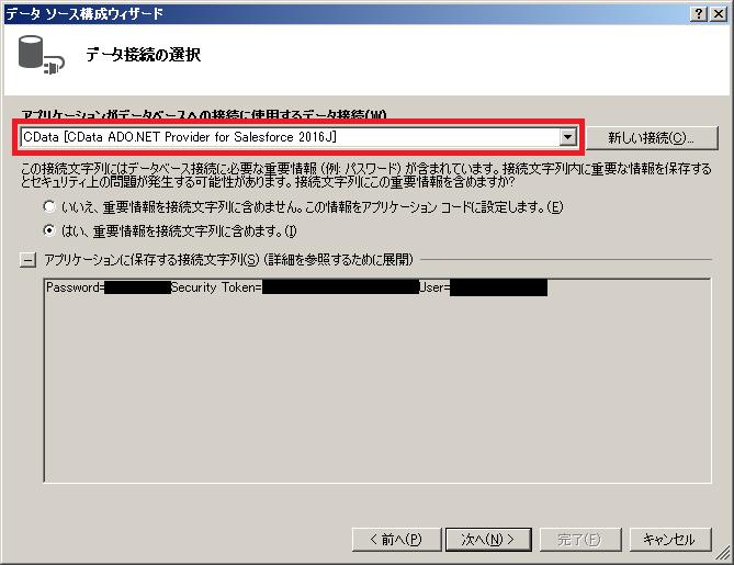 データ接続の選択.png