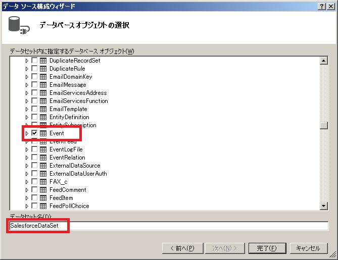 データベースオブジェクトの選択.png