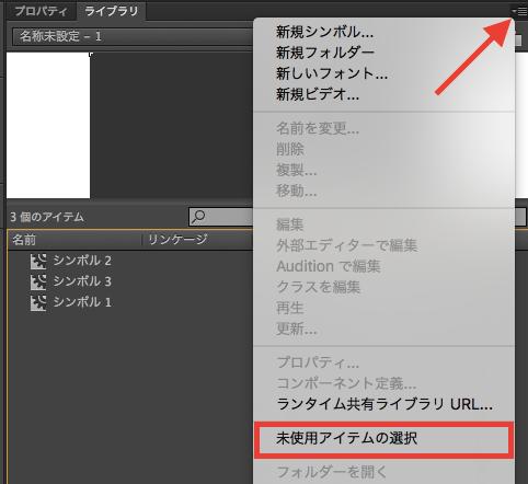 Flashライブラリパネル-未使用アイテム.png