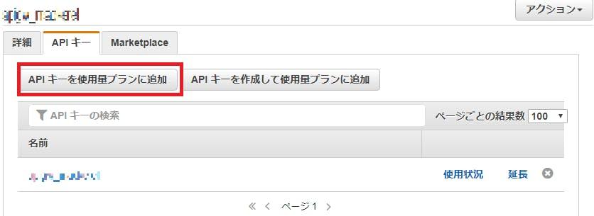 apigw_06_used_plan2.png
