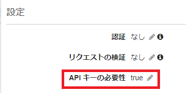 apigw_04_check_require_apikey.png