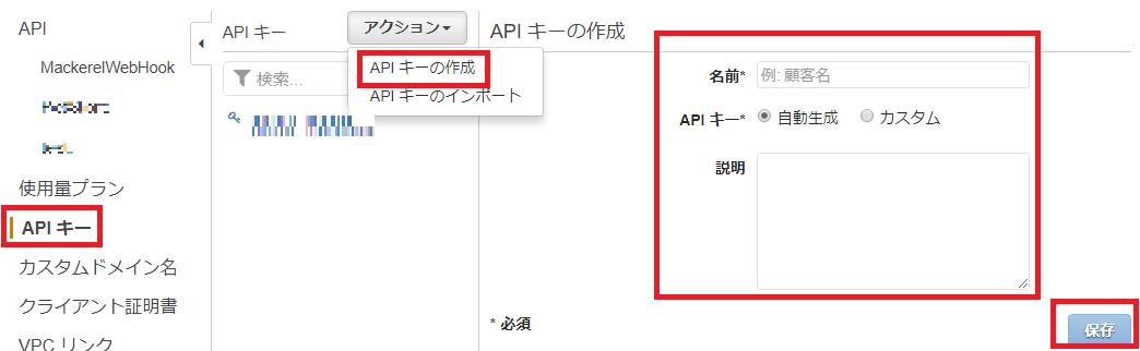 apigw_03_create_apikey.png