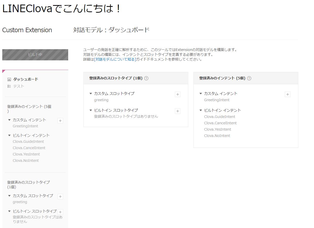 13-2_build_clova.png