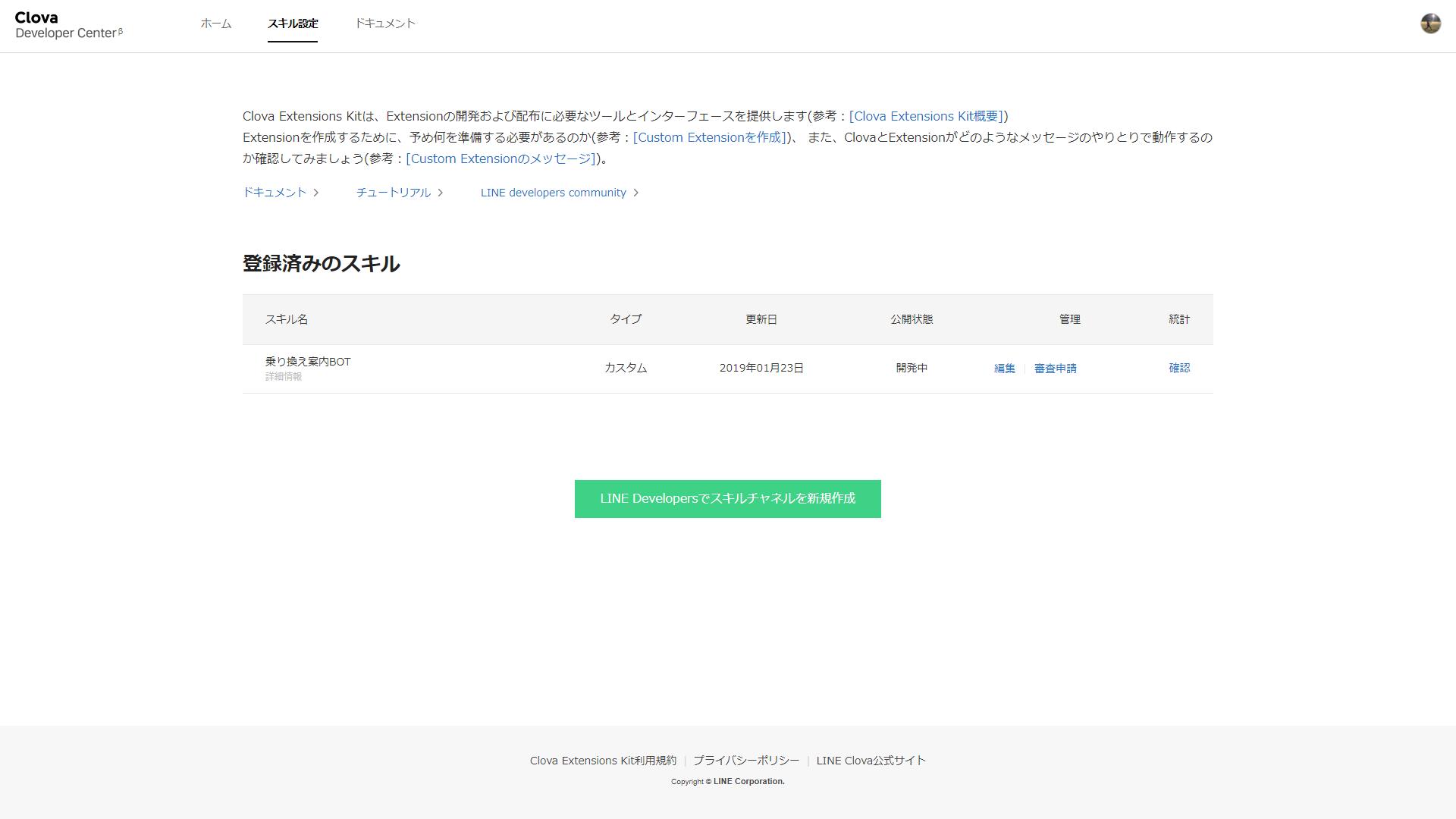 01_skill_list.png