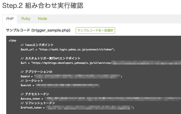 サンプルコード.png