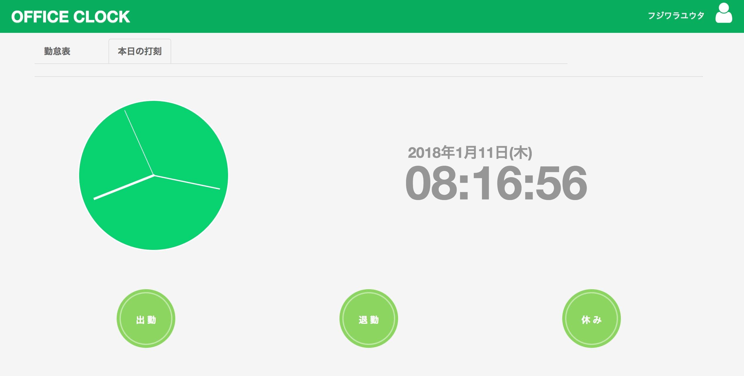 スクリーンショット 2018-01-11 8.16.50.png