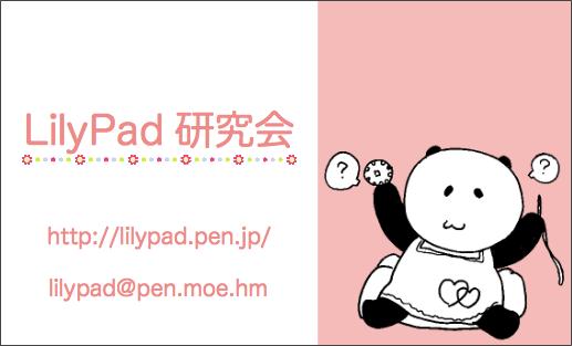 LilyPad研究会