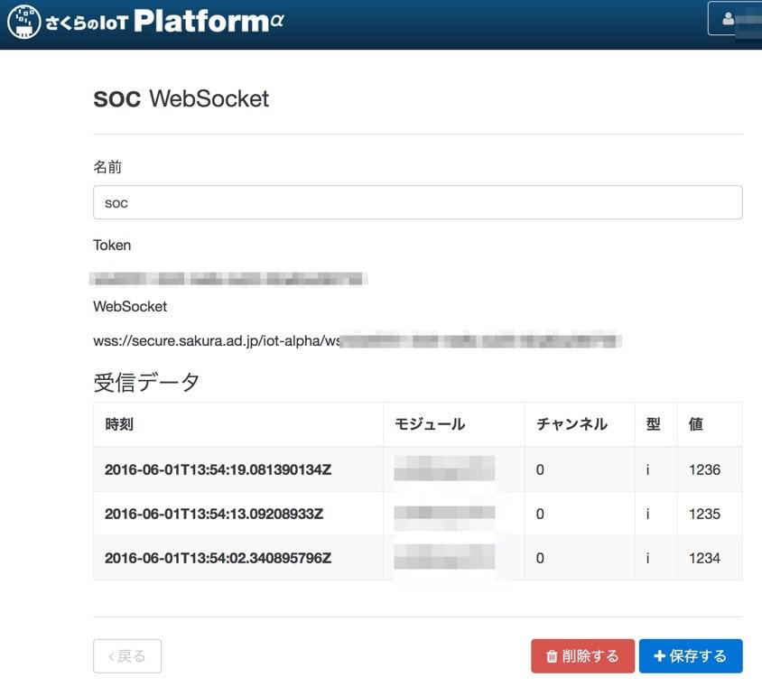 さくらのIoT_Platform.jpg