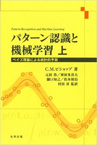 PRML_上.png