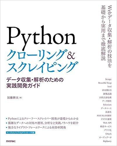 Pythonクローリング&スクレイピング.png