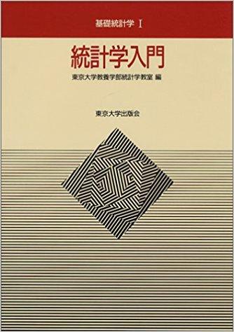 統計学入門(東京大学).png