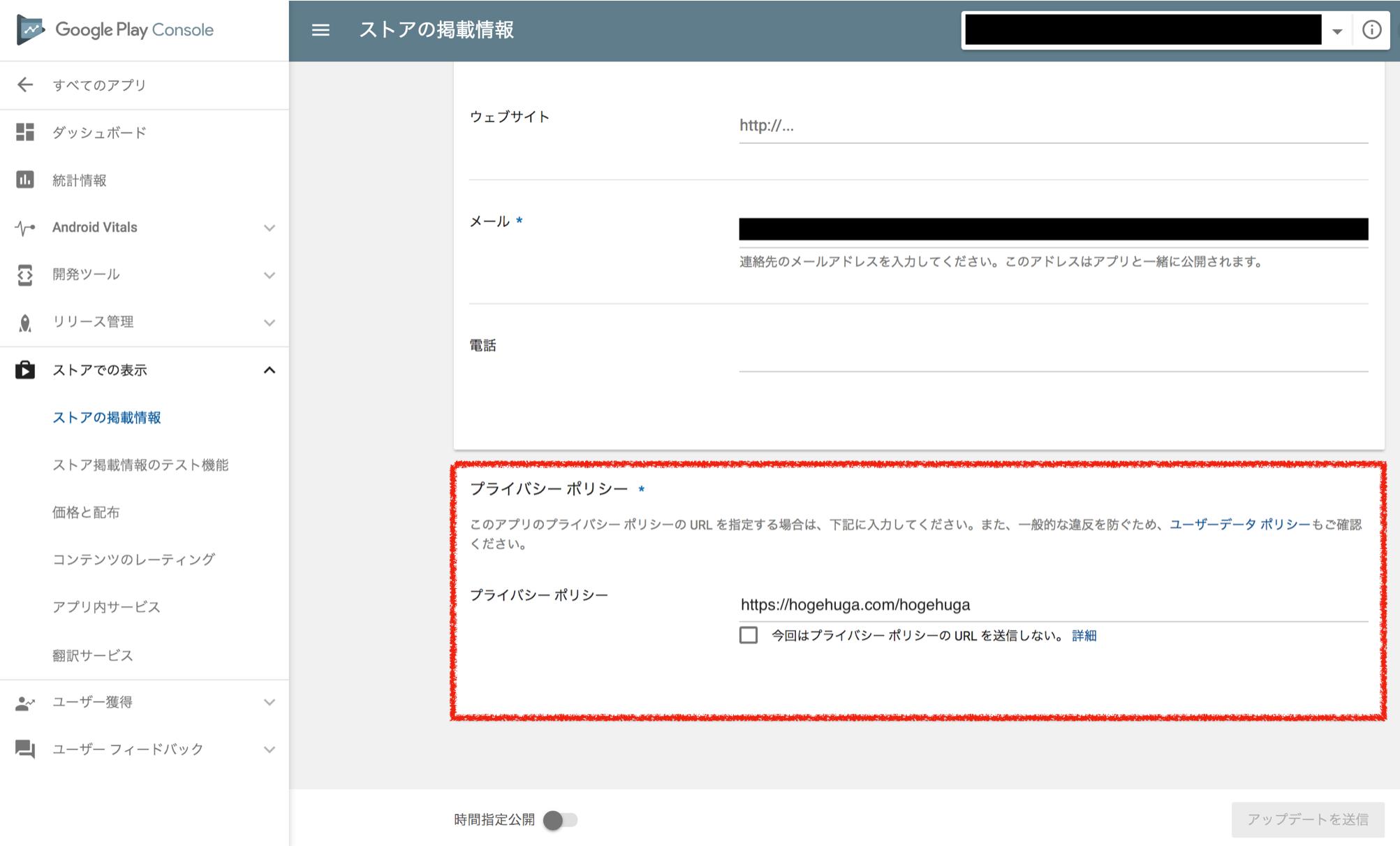 developer_console