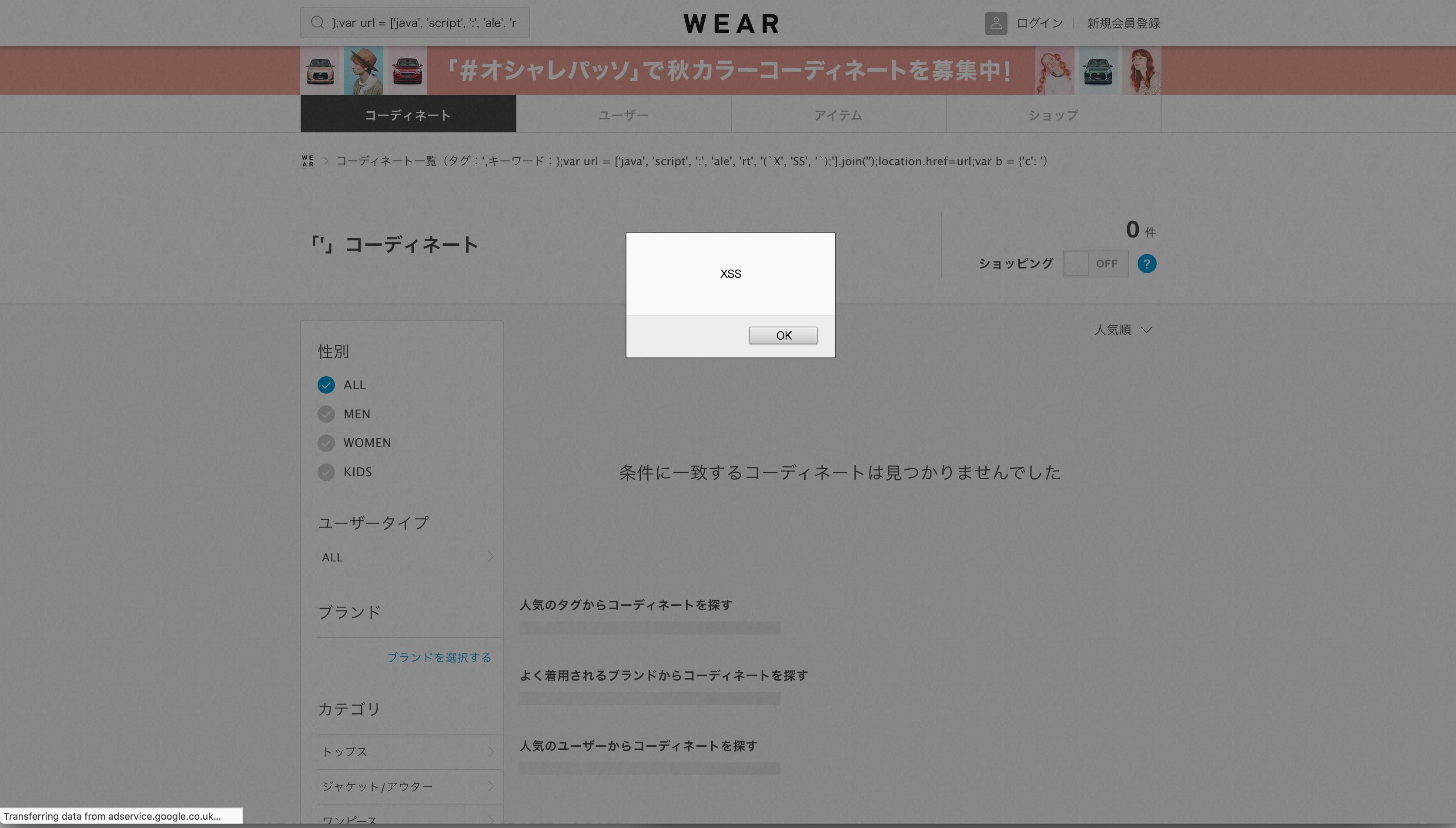 wear_xss_urlなし.png
