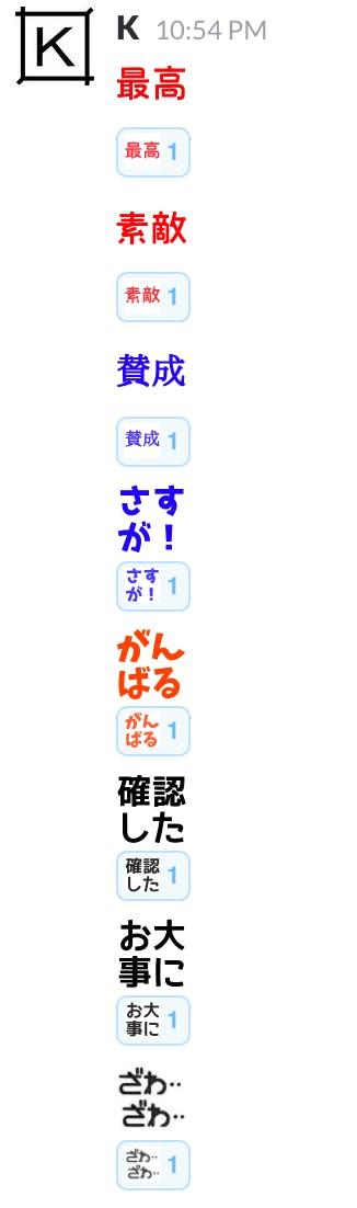 Slack_テキスト絵文字.png