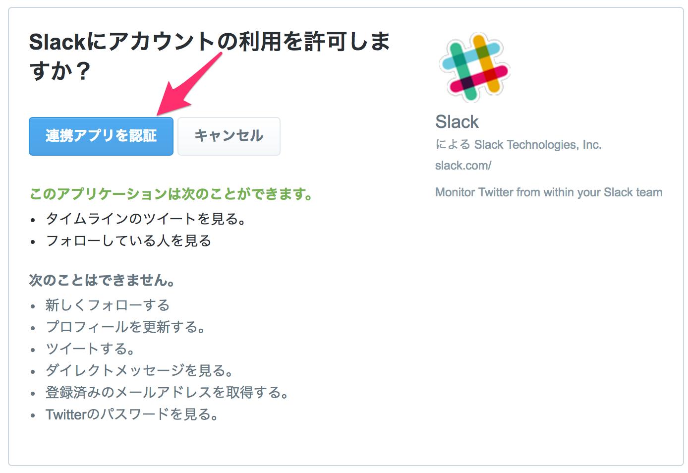 Twitter_アプリケーション認証.png
