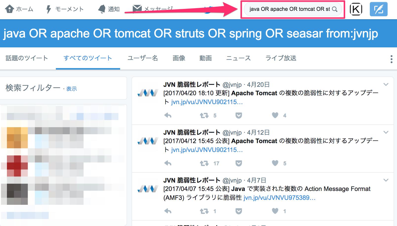 Twitter_検索結果.png
