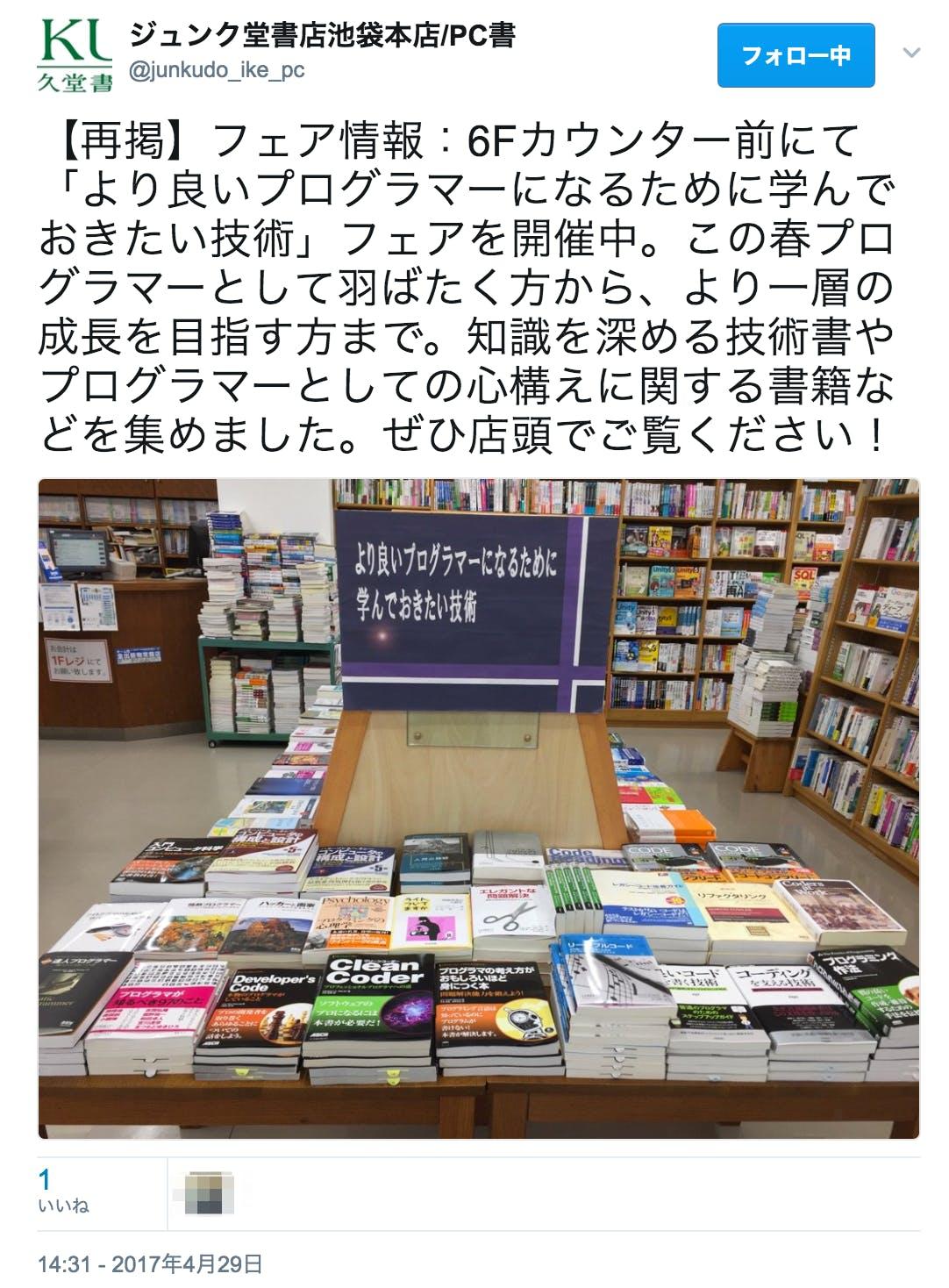ジュンク堂書店池袋本店_PC書さんのツイート.png