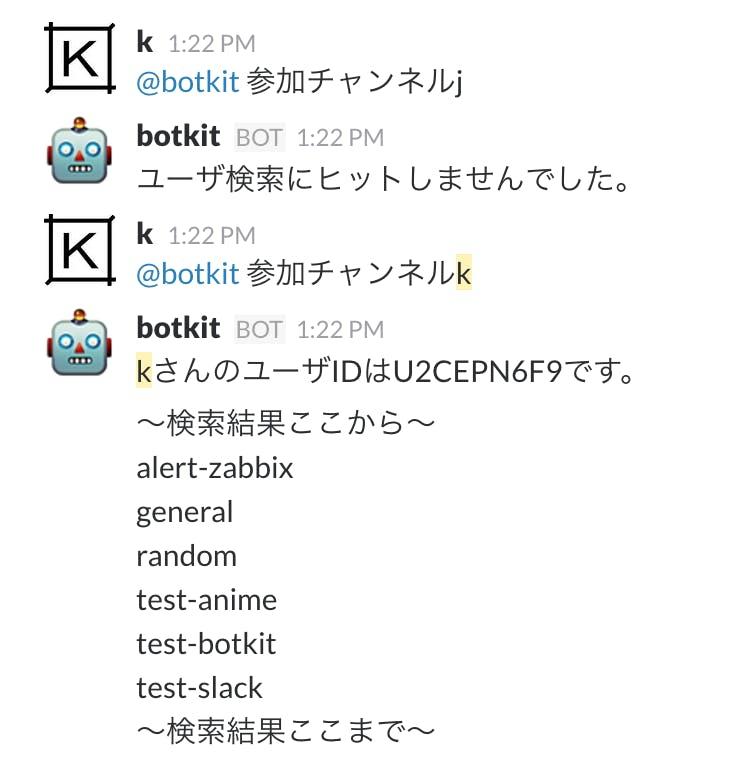Slack_参加チャネル検索.png