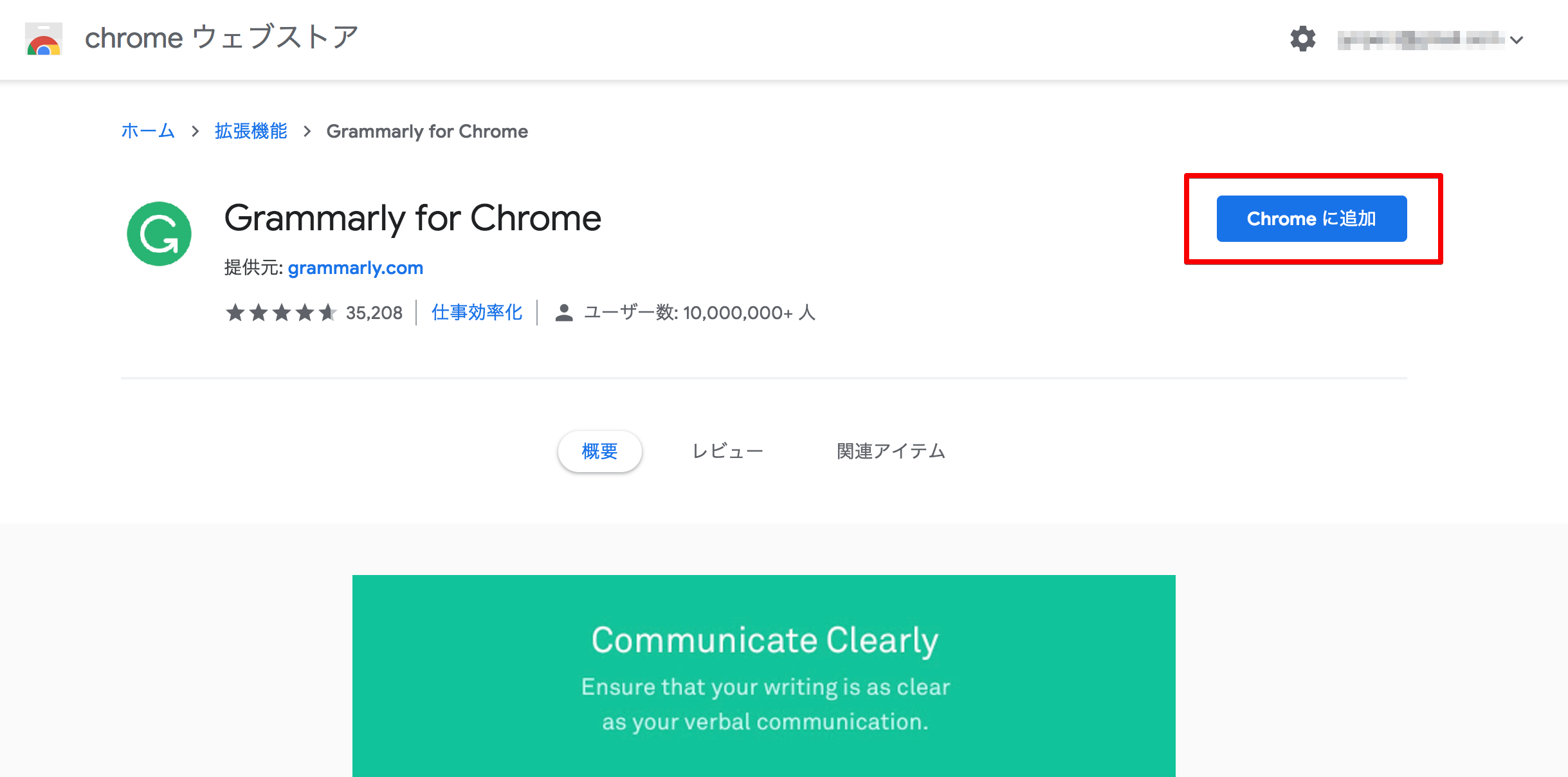 Grammarly for Chrome - Chrome ウェブストア 2019-02-23 08-29-52.png