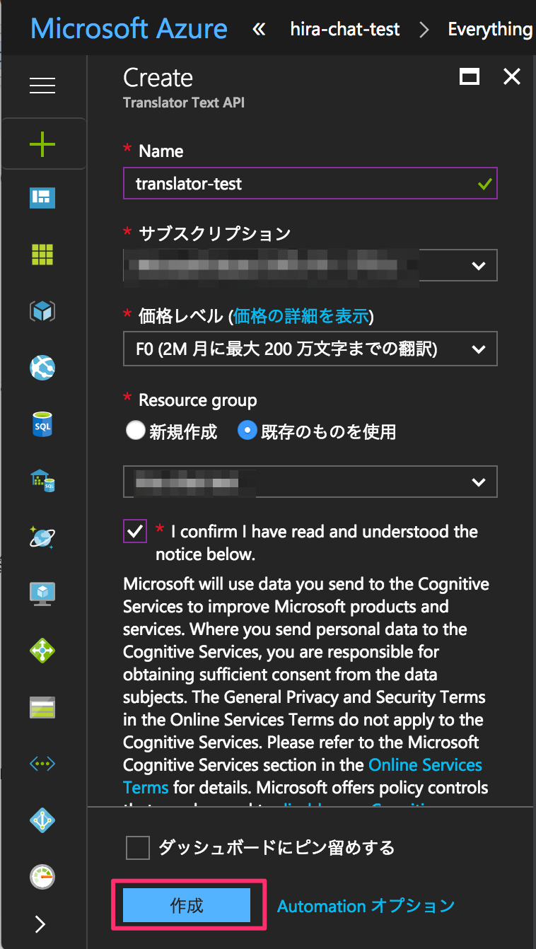 Create_-_Microsoft_Azure_and_「Translator_Text_APIでBotのQnA_Makerの精度をあげる為に苦労した話」を編集_-_Qiita.png