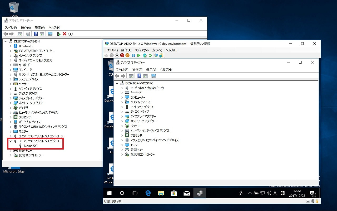ホストマシンと仮想マシンのデバイスマネージャ-ホスト側にNexus5Xが見えている状態.jpg