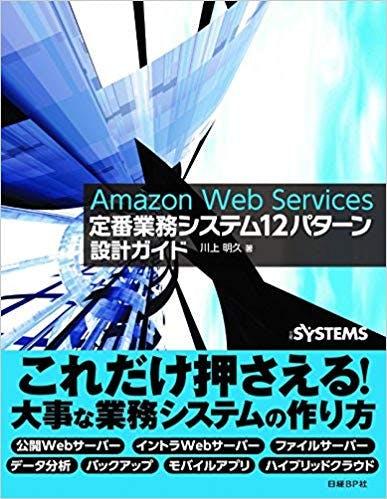 Amazon Web Services 定番業務システム12パターン