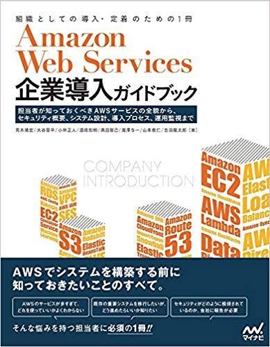 Amazon Web Services企業導入ガイドブック