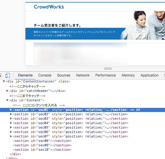 チーム受注HTML2.png