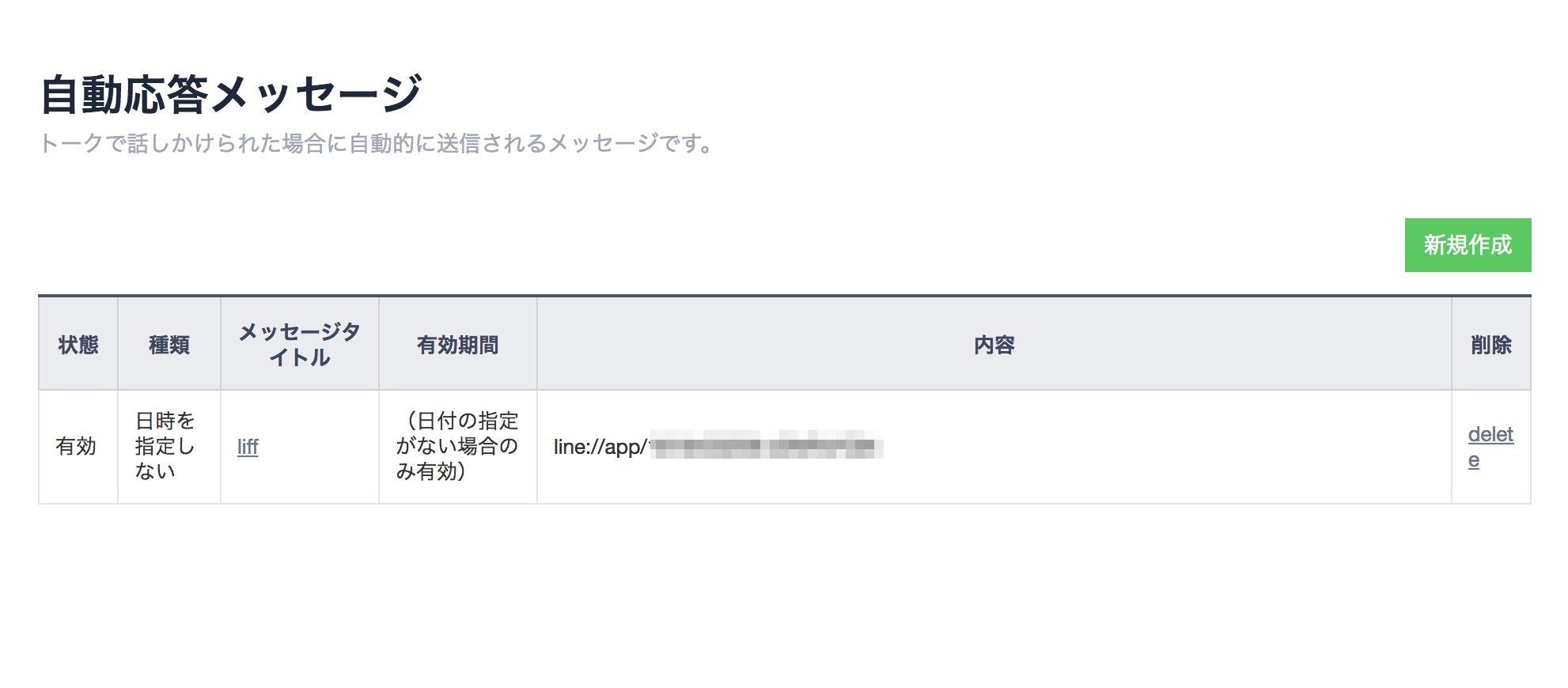 LINE__MANAGER.jpg