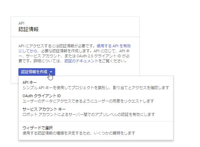 2019-01-13 02_27_37-認証情報 - ApkDriveUploader - Google API コンソール.png