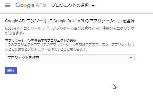 2019-01-13 03_15_04-API を有効にする - Google API コンソール.png