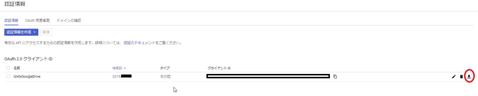 2019-01-13 02_28_09-認証情報 - ApkDriveUploader - Google API コンソール.png
