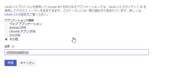 2019-01-13 02_27_56-OAuth クライアント ID の作成 - ApkDriveUploader - Google API コンソール.png