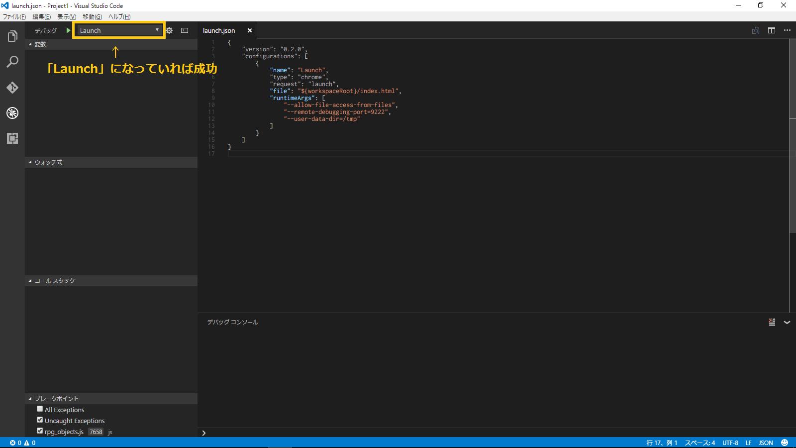 16_2_launch_jsonの書き換え.png