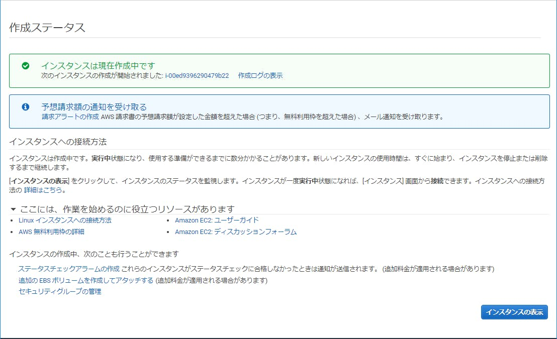 AWS-Instance15.PNG